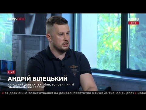 Билецкий: я скептически отношусь к дальнейшему развитию дела Бабченко и наличию приговоров 02.06.18