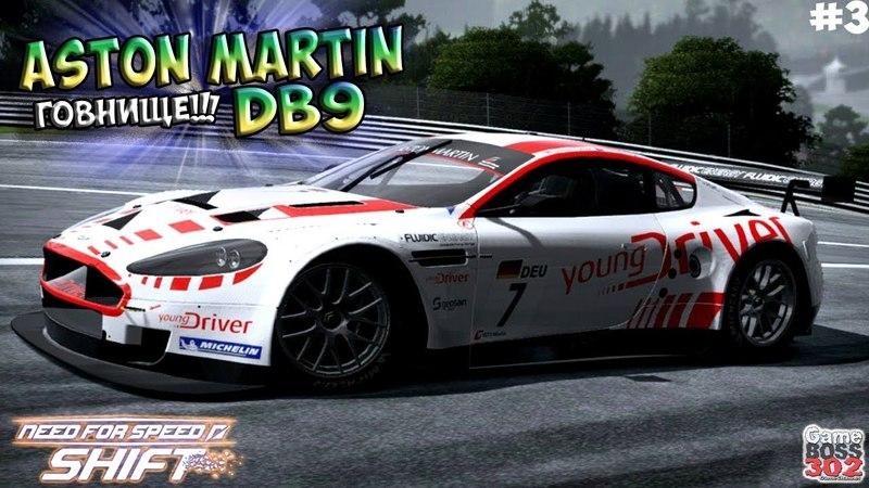 3 NFS Shift | Неуправляемое говно Aston Martin DB9 | Потерянный гонщик