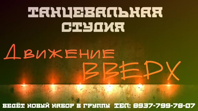 ТАНЦЕВАЛЬНАЯ СТУДИЯ -ДВИЖЕНИЕ ВВЕРХ-