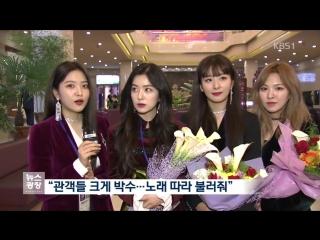 180402 Red Velvet @ KBS News - Pyongyang Concerts: 'Inter-Korean' in East Pyongyang Grand Theatre