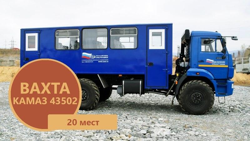 Вахтовый автобус Камаз 43502-3026-45 (20 мест) производства Уральского Завода Спецтехники