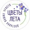 Цветы Лета|Доставка цветов Пермь| Цветы Пермь