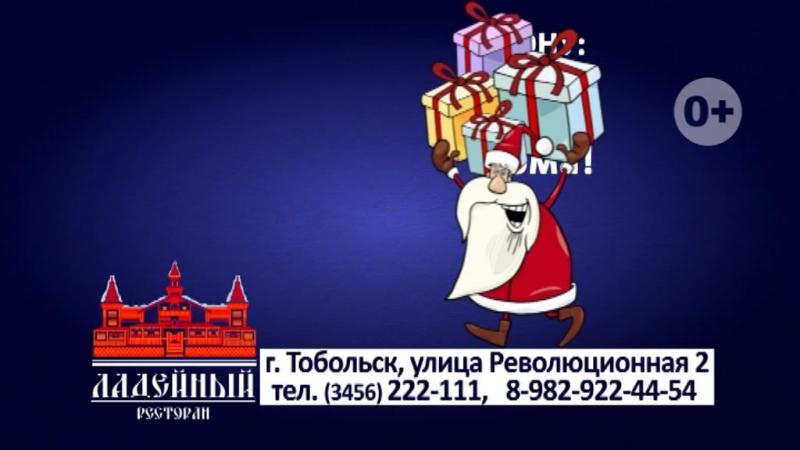 Новогодняя Ночь 2018 в ресторане Ладейный