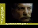 Кооператив Политбюро, или Будет долгим прощание - Фрагмент (1992)