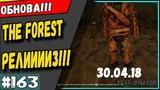 The forest 1.0 вышел из альфы. Обновление РЕЛИЗ #163