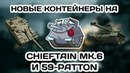 Новые Сундуки На Chieftain Mk 6 и 59 Patton Опять Танки За Донат World of Tanks Blitz