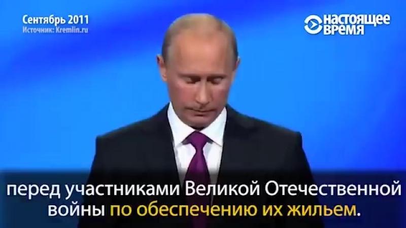 Как нам 18 лет срут в уши. Обещания Путина
