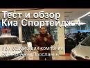 Тест и обзор Киа Спортейдж 4. При содействии компании Спектр-Авто г. Ярославль