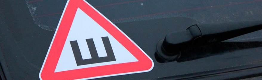 Водителя без знака «Шипы» могут признать виновным в ДТП
