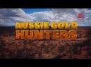 Австралийские золотоискатели 2 сезон 10 серия