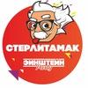 Квиз Эйнштейн Party | Куда пойти в Стерлитамаке