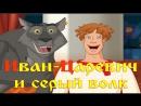 Иван Царевич и Серый Волк часть 3