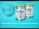 NAN®3 OPTIPRO®