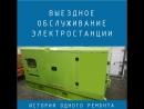 Выездное обслуживание электростанции Мобильная бригада СЦ Эльмастер