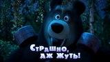 Маша и Медведь Серия 56 - Страшно, аж жуть!