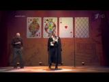 Дмитрий Певцов и Александр Розенбаум - Поснегу, летящему снеба (Три аккорда - 3 сезон - 2018)