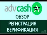 Регистрация и верификация Advcash