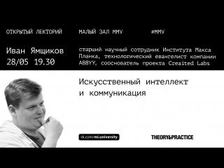 Лекция Ивана Ямщикова Искусственный интеллект и коммуникация