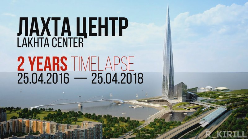 Лахта Центр Lakhta Center 2 Years TimeLapse