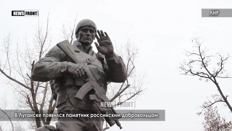 В Луганске появился памятник российским добровольцам {23/02/2018}