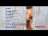 Юрий Алмазов Прощание с тайгой 1999