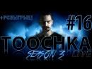Toochka Live #16 S3   Viva la Cloud