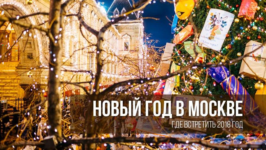 novyj-god-2018-v-moskve-programma-meropriyatij-ot-tverskoj-do-sadovogo-koltsa