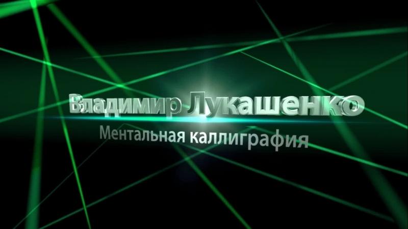 Владимир Лукашенко - live