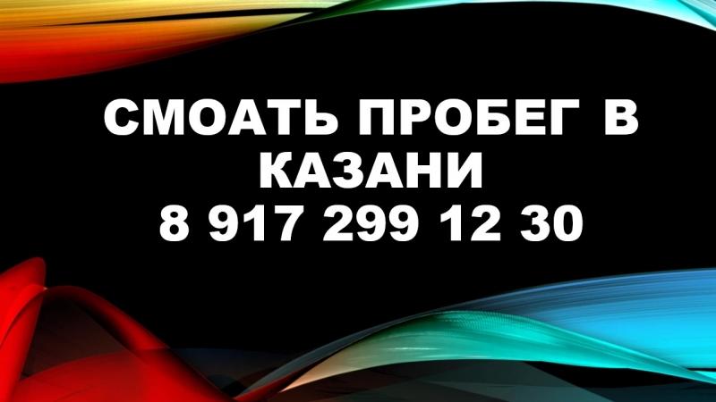 8 917 299 12 30 КАЗАНЬ СМОТАТЬ ПРОБЕГ СКРУТИТЬ ОДОМЕТР