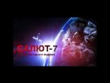 Сергей Скачков &amp Земляне - Земля в иллюминаторе (OST Салют 7)