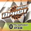 """Арена ДРИФТ ТРЦ """"Карнавал"""" Екатеринбург"""