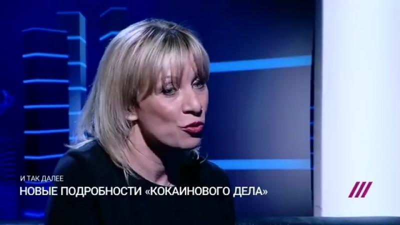 Мария Захарова о 400 кг Конечно не смешно 50 лямов потерять