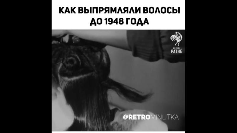 Как выпрямляли волосы до 1948г