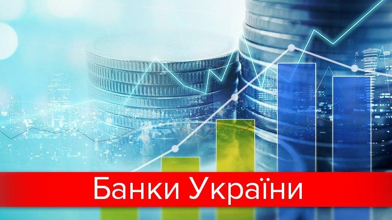 Список самых надежных банков Украины (адреса, контакты, филиалы).