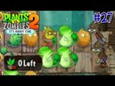 КАК КРАСИВО СЛИТЬСЯ! ► Pirate Seas Day 6 ► Plants vs. Zombies 2 27