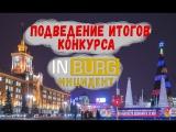 Итоги конкурса на 10 000 рублей