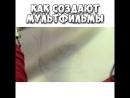 Біз көріп жүрген ғажап туындылар осылай жасалады 👆 #асыларна #балалар #мультфильм