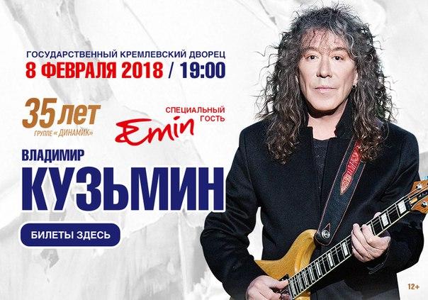 концерт владимира кузьмина в москве 2016 намокает, это