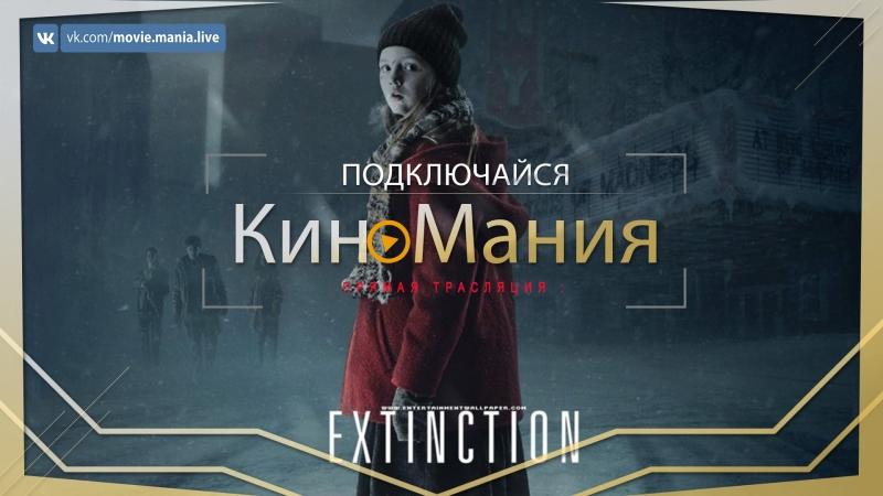🔴Кино▶Мания HD/ Вымирание / Extinction/: /Жанр Ужасы:, /(2015)