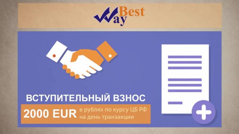 ЖК Бест Вей BEST WAY уникальная альтернатива ипотеке редакция 2015 года