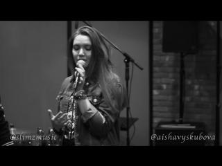 Миша Марвин - с ней (Aisha & SLimz Music cover)