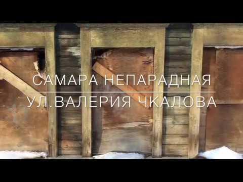 Самара непарадная - ул. В.Чкалова Samara inside out - V. Chkalov st.