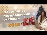 С Новым 2018 годом! Новогоднее поздравление от Нюши