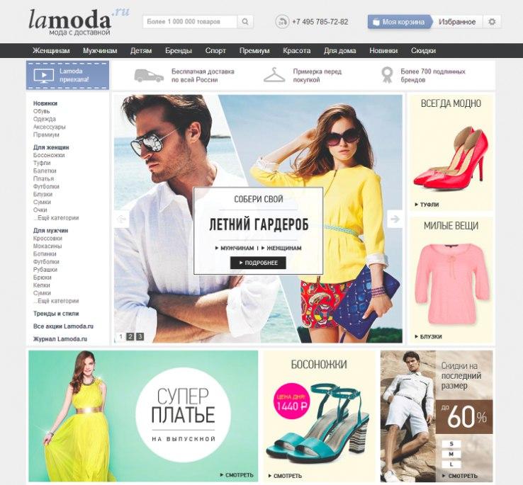 Модный бренд Lamoda