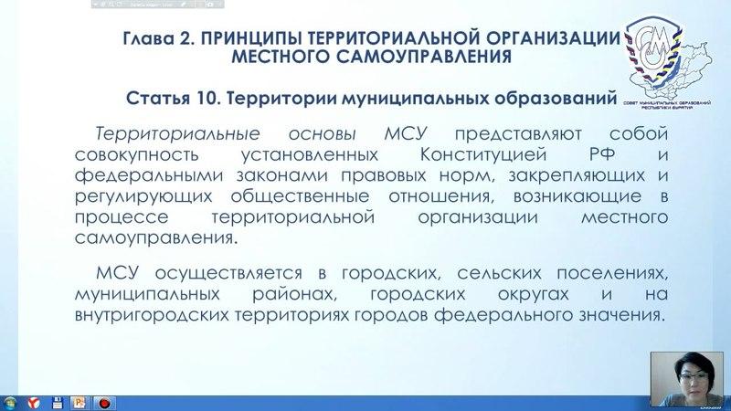 Родионова Д.Н. Комментарии к Главе 2. ФЗ № 131-ФЗ от 06.10.2003