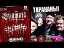 О КОНЦЕРТЕ STIGMATA 5diez ENA ТАРАКАНЫ КЛУБ ТЕАТРЪ NOMERCY RADIO