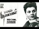 Песни о любви . Поёт Клавдия Шульженко. Фильм-концерт 1962