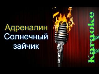 АДРЕНАЛИН СОЛНЕЧНЫЙ ЗАЙЧИК MP3 СКАЧАТЬ БЕСПЛАТНО