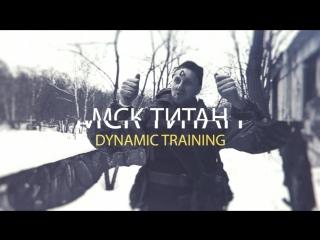 TITAN MSC ( airsoft training )