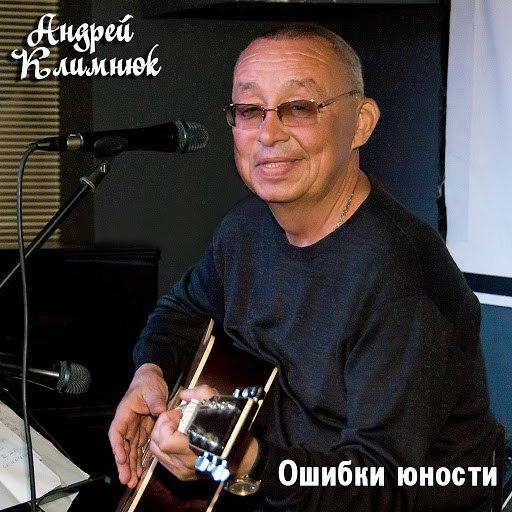 Андрей Климнюк альбом Ошибки юности